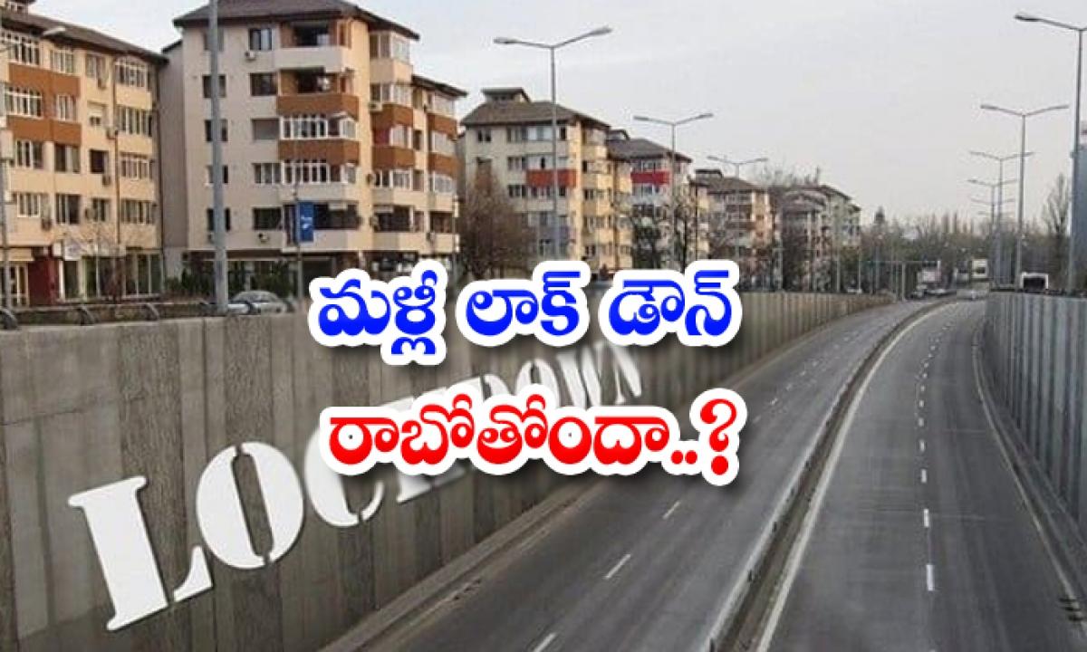 Is Again Lockdown In India Lockdown News-TeluguStop.com