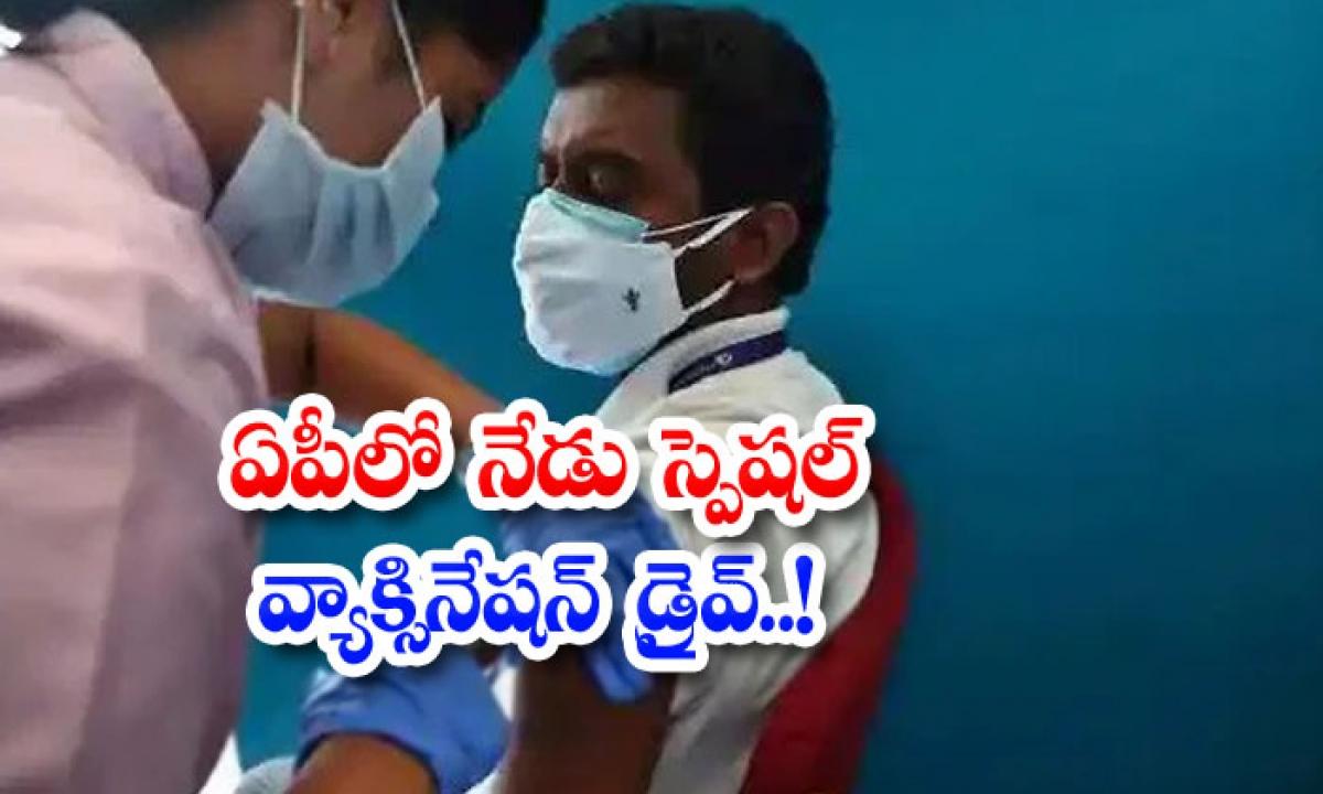 Special Vaccine Drive In Andhra Pradesh-ఏపీలో నేడు స్పెషల్ వ్యాక్సినేషన్ డ్రైవ్..-Breaking/Featured News Slide-Telugu Tollywood Photo Image-TeluguStop.com
