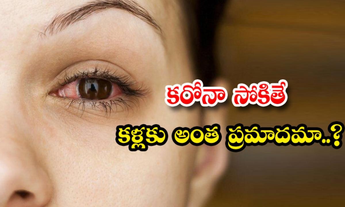 Corona Virus Can Effect Human Eye Sight-కరోనా సోకితే కళ్లకు అంత ప్రమాదమా..-General-Telugu-Telugu Tollywood Photo Image-TeluguStop.com