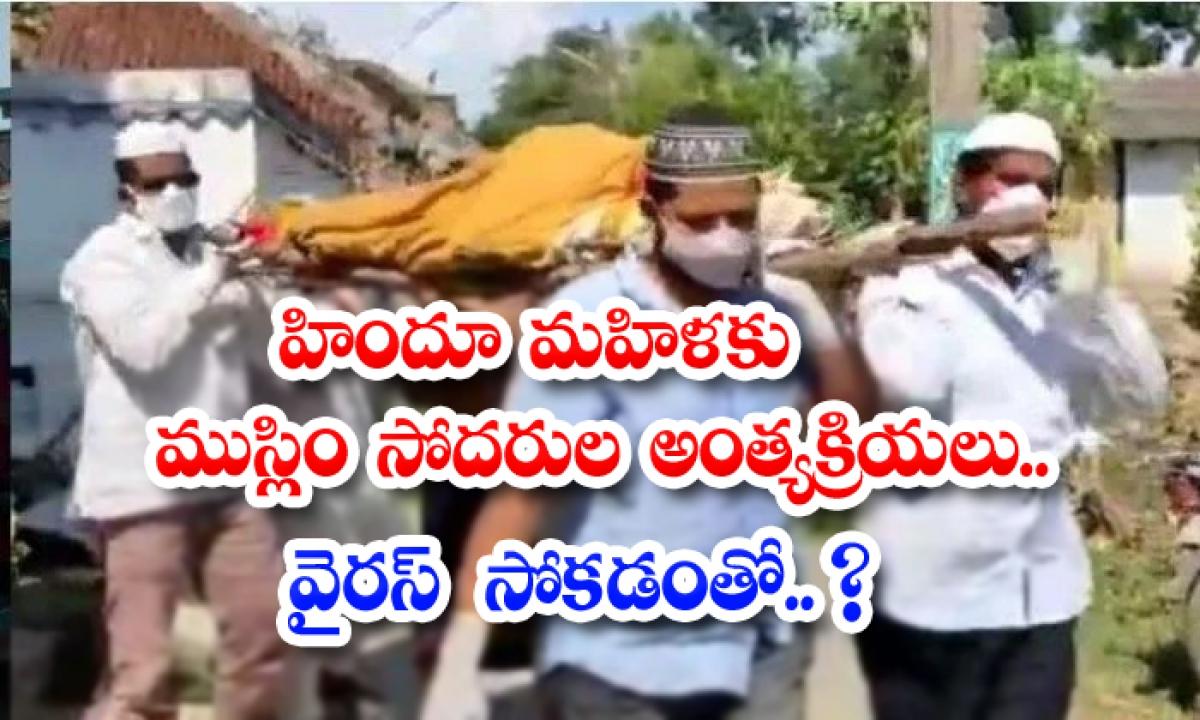 Muslim Brothers Held A Hindu Woman Coronavirus Patient Funeral-హిందూ మహిళకు ముస్లిం సోదరుల అంత్యక్రియలు.. వైరస్ సోకడంతో..-Breaking/Featured News Slide-Telugu Tollywood Photo Image-TeluguStop.com