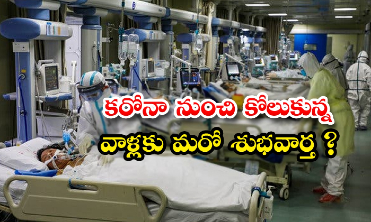 Astria Scientists Corona Recovery Patients Lungs-కరోనా నుంచి కోలుకున్న వాళ్లకు మరో శుభవార్త-General-Telugu-Telugu Tollywood Photo Image-TeluguStop.com
