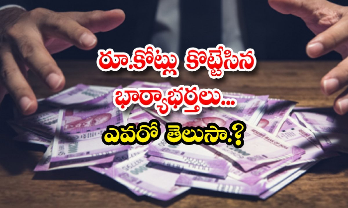 Husband And Wife Cheated On Rs Crores-TeluguStop.com