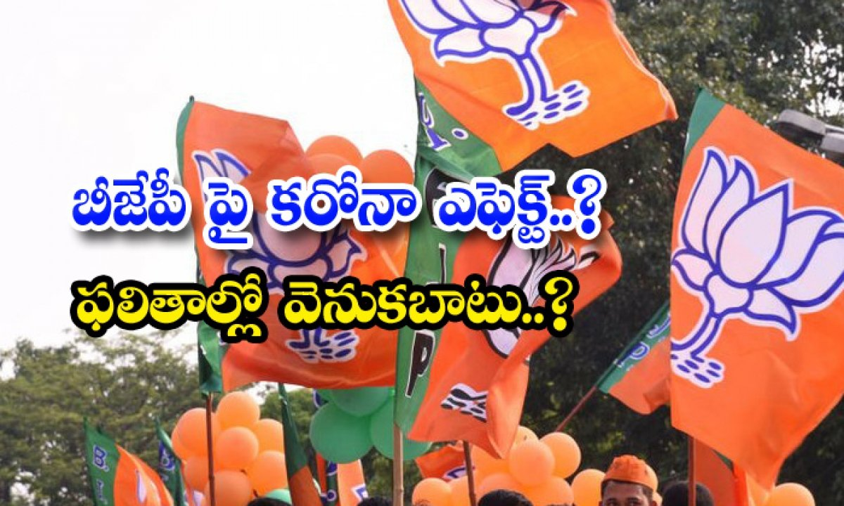 Corona Effect For Bjp That Impact On Election Results In Five States-TeluguStop.com