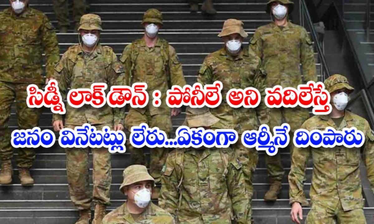 Covid In Sydney Military Deployed To Help Enforce Lockdown-సిడ్నీ లాక్డౌన్ : పోనీలే అని వదిలేస్తే జనం వినేటట్లు లేరు.. ఏకంగా ఆర్మీనే దింపారు-Latest News - Telugu-Telugu Tollywood Photo Image-TeluguStop.com