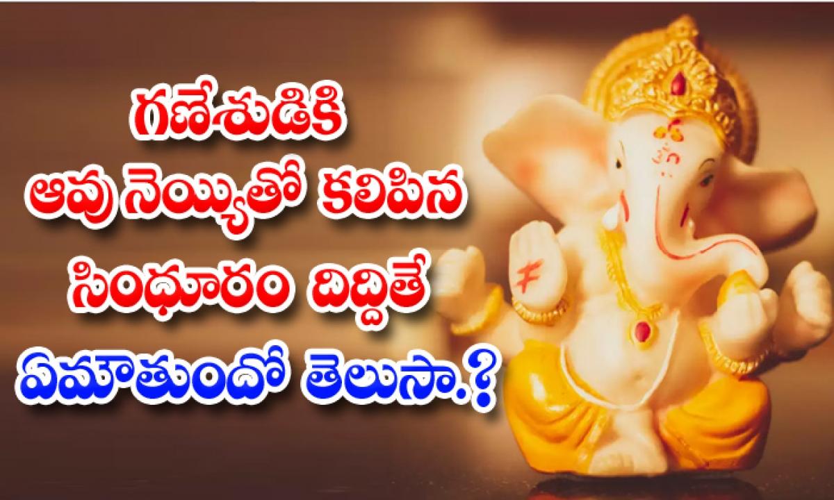 Lord Ganesh Puja Wednesday-TeluguStop.com