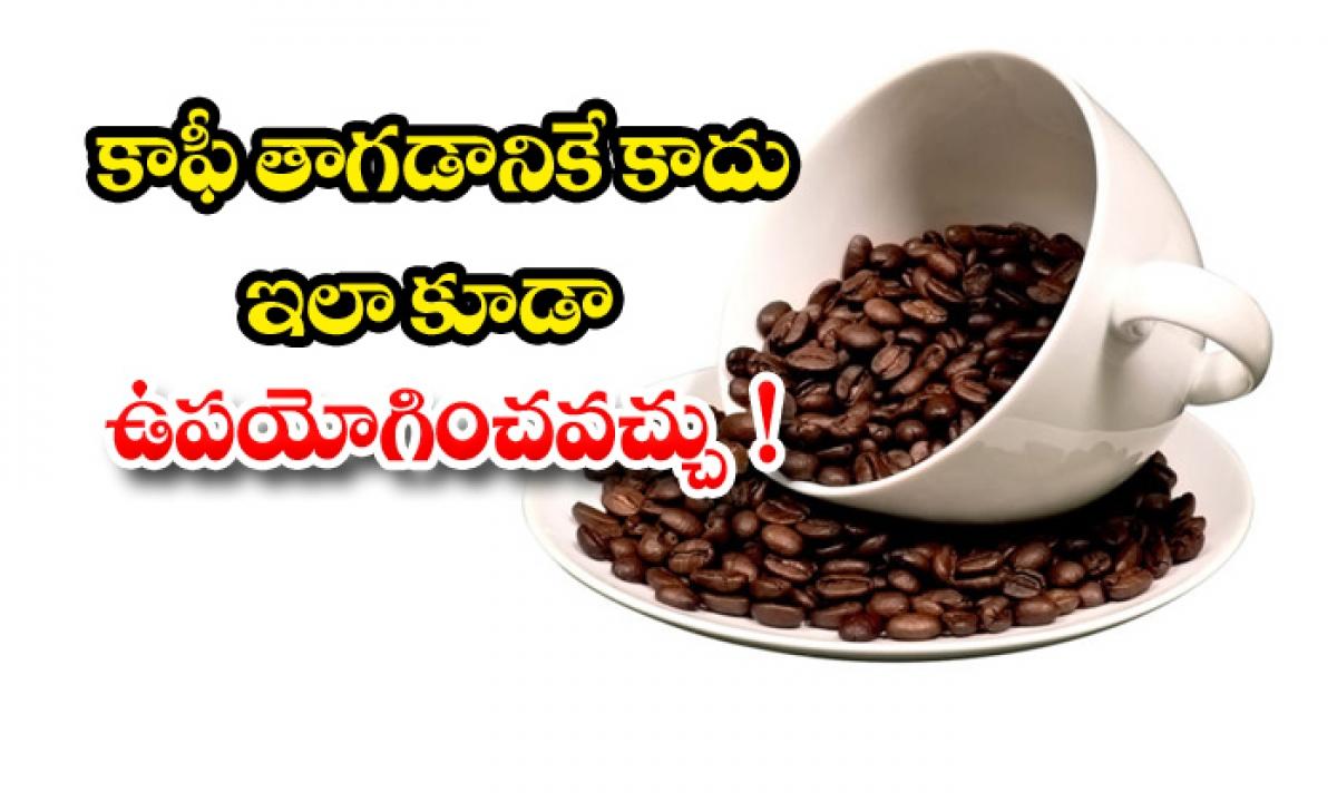 Creative Ways To Use Coffee-కాఫీ తాగడానికే కాదు.. ఇలా కూడా ఉపయోగించవచ్చు-Latest News - Telugu-Telugu Tollywood Photo Image-TeluguStop.com