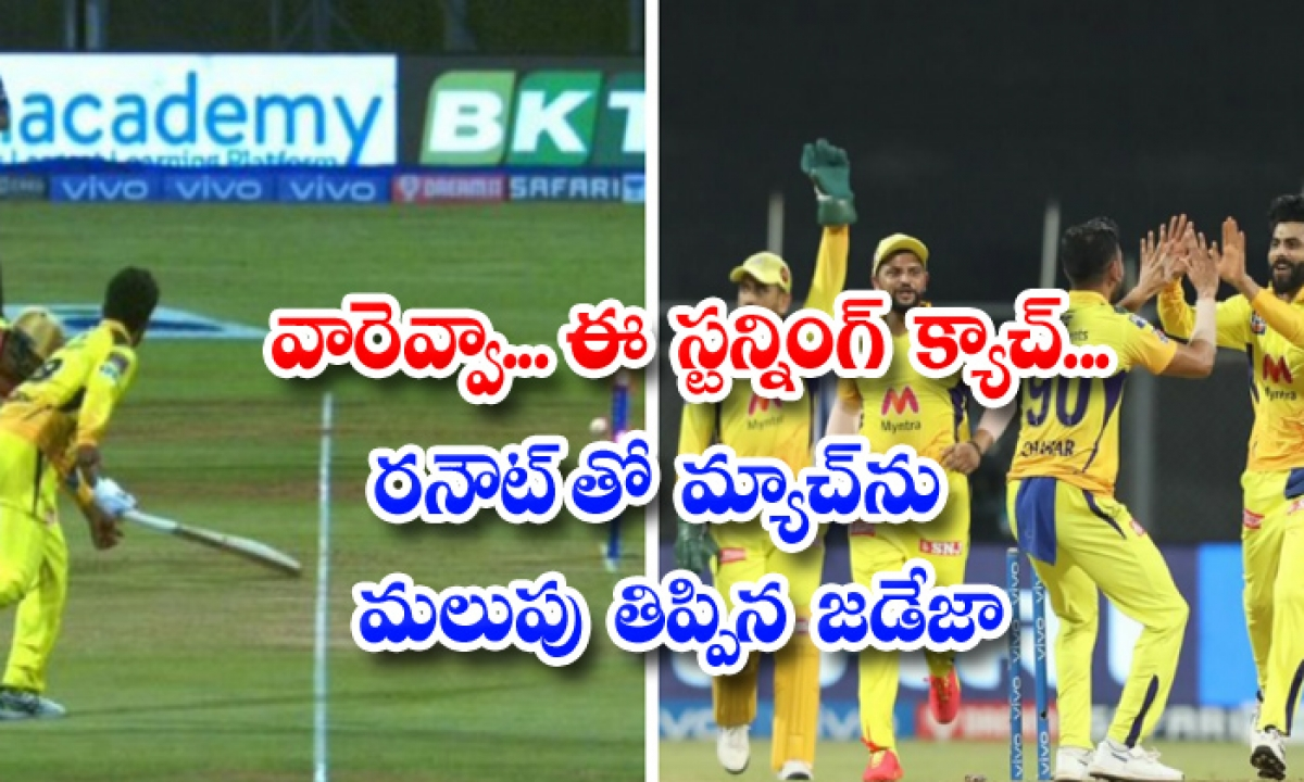 Cricketer Ravindra Jadeja Catch Run Out Pbks Vs Csk Ipl-TeluguStop.com