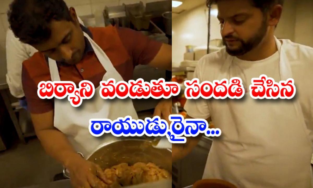 Cricketers Suresh Raina Ambati Rayudu Cooking Biryani-TeluguStop.com