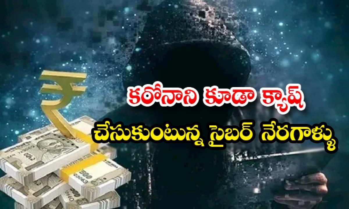 Cyber Fraud Through Facebook In The Name Of Corona-TeluguStop.com