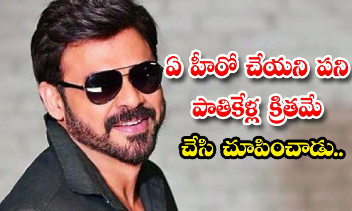 Facts Behind Venkatesh Marrige With Neeraja Reddy-TeluguStop.com