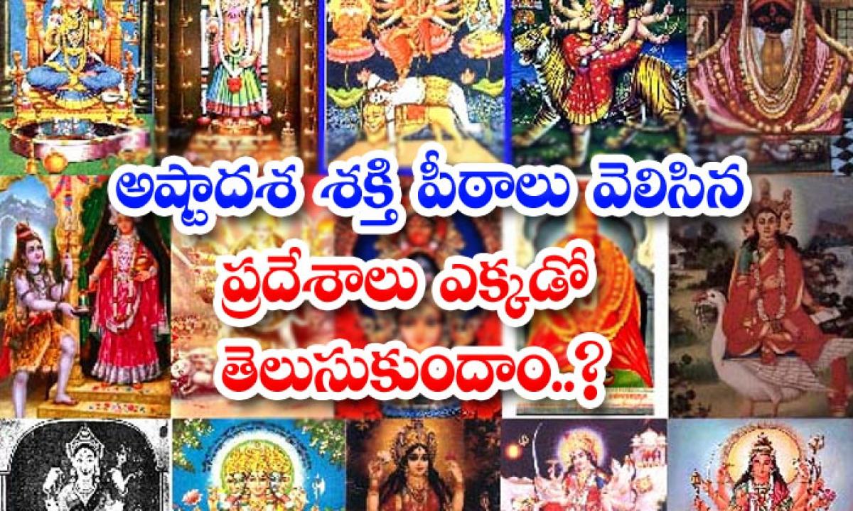 Eighteen Shakti Peetas Names And Places In Telugu-TeluguStop.com