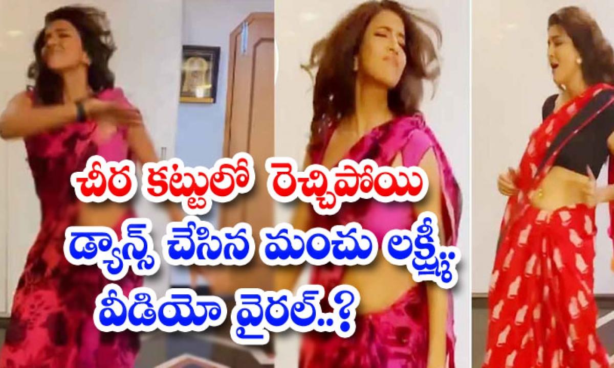 Manchu Laxmi Dance Video Goes Viral In Social Media-చీరకట్టులో రెచ్చిపోయి డ్యాన్స్ చేసిన మంచు లక్ష్మీ.. వీడియో వైరల్..-Latest News - Telugu-Telugu Tollywood Photo Image-TeluguStop.com