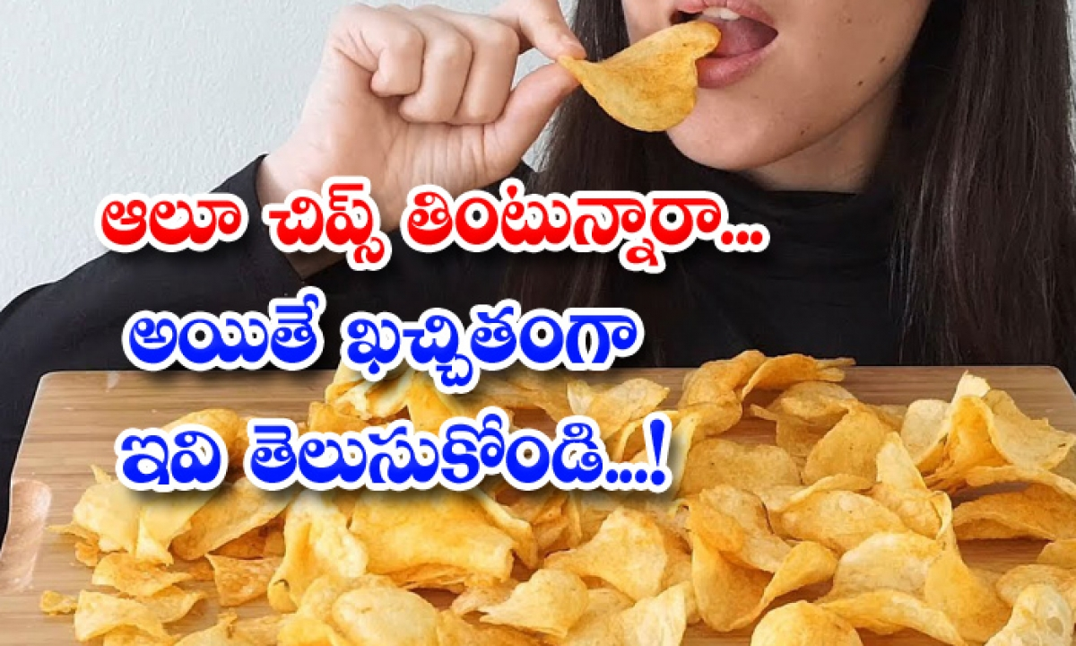 Effects Of Over Eating Of Potato Chips-TeluguStop.com