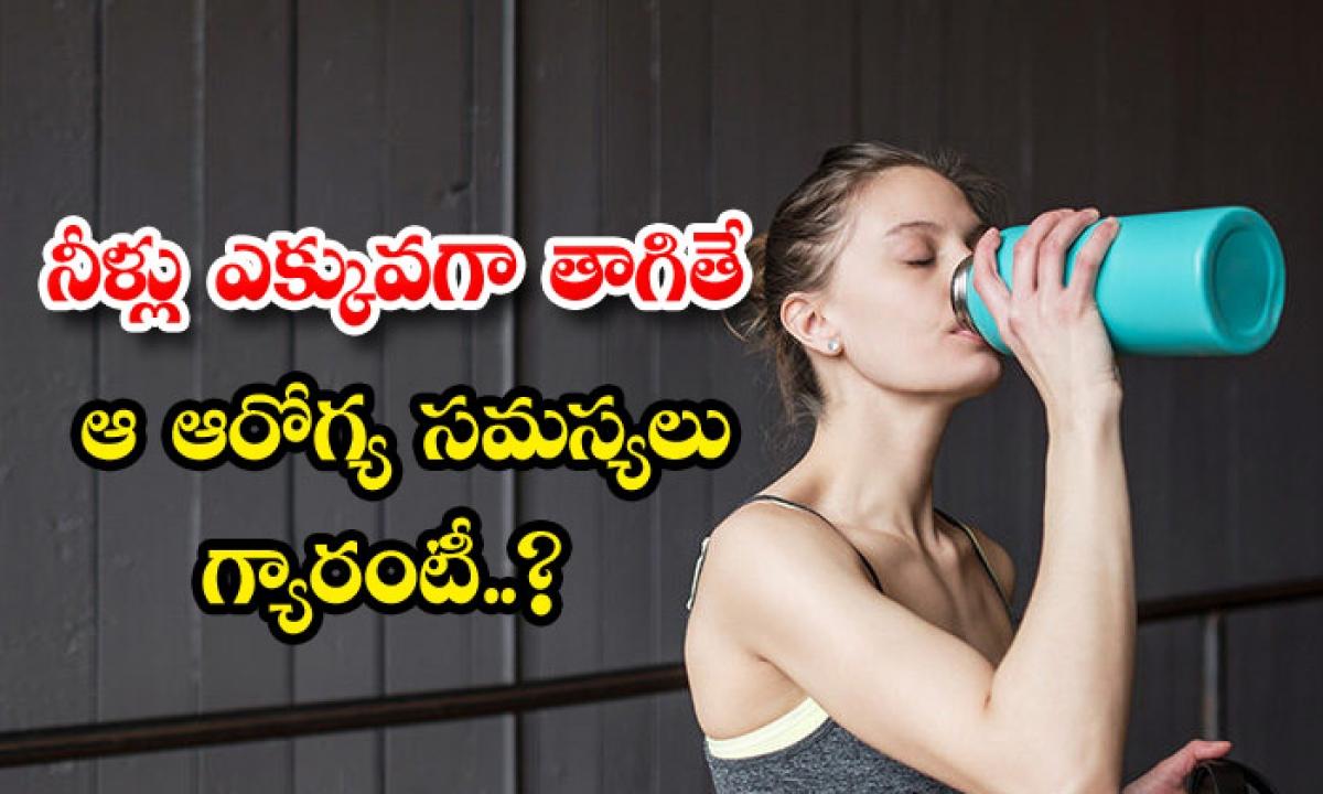 Driniking Too Much Water Is Injurious To Health-నీళ్లు ఎక్కువగా తాగితే ఆ ఆరోగ్య సమస్యలు గ్యారంటీ..-Latest News - Telugu-Telugu Tollywood Photo Image-TeluguStop.com