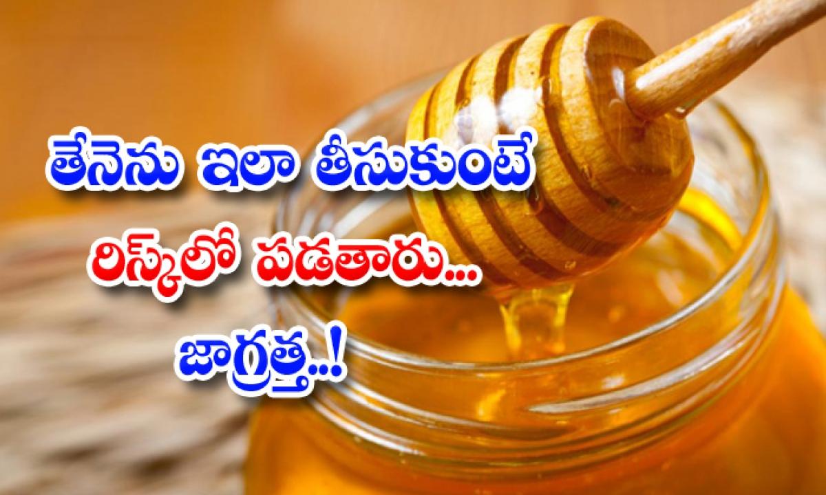 Mixing Honey With Hot Liquid Dangerous-తేనెను ఇలా తీసుకుంటే రిస్క్లో పడతారు.. జాగ్రత్త-Latest News - Telugu-Telugu Tollywood Photo Image-TeluguStop.com