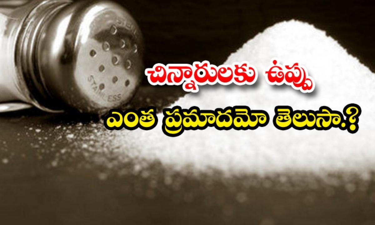Excessive Salt Dangerous Children Health-చిన్నారులకు ఉప్పు ఎంత ప్రమాదమో తెలుసా-Latest News - Telugu-Telugu Tollywood Photo Image-TeluguStop.com