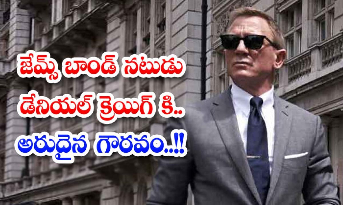 Rare Tribute To James Bond Actor Daniel Craig-జేమ్స్ బాండ్ నటుడు డేనియల్ క్రెయిగ్ కి.. అరుదైన గౌరవం..-Latest News - Telugu-Telugu Tollywood Photo Image-TeluguStop.com
