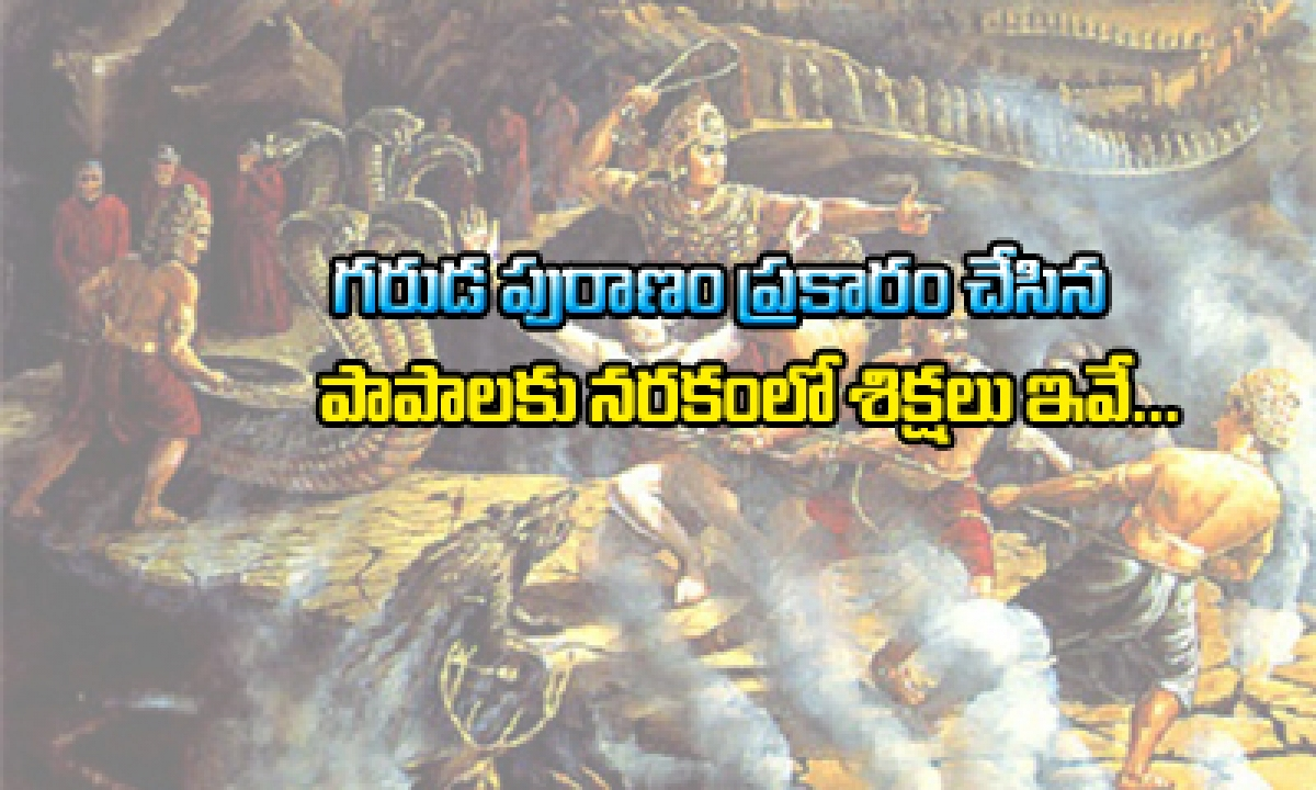 Deadly Punishments In Garuda Puaran-TeluguStop.com