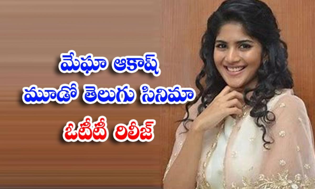Dear Megha Movie Going To Release In Ott-TeluguStop.com