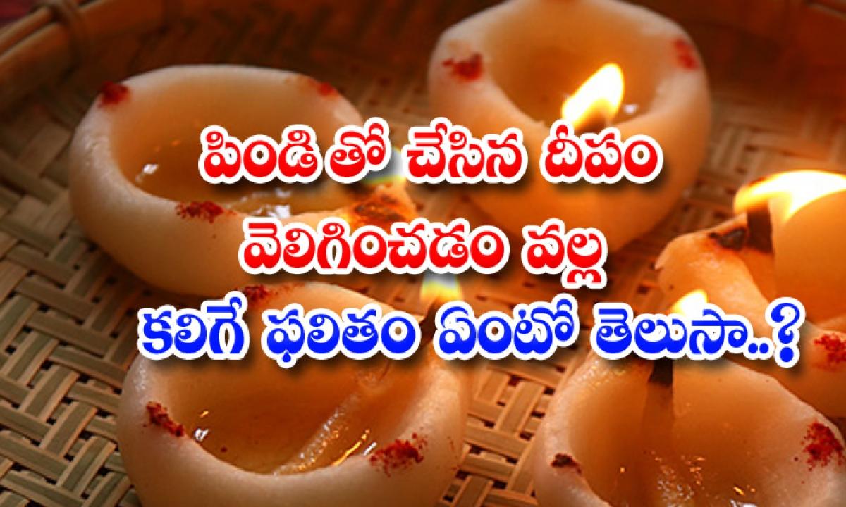 Saturday Special Pooja With Pindi Deepam-పిండితో చేసిన దీపం వెలిగించడం వల్ల కలిగే ఫలితం ఏంటో తెలుసా-Latest News - Telugu-Telugu Tollywood Photo Image-TeluguStop.com