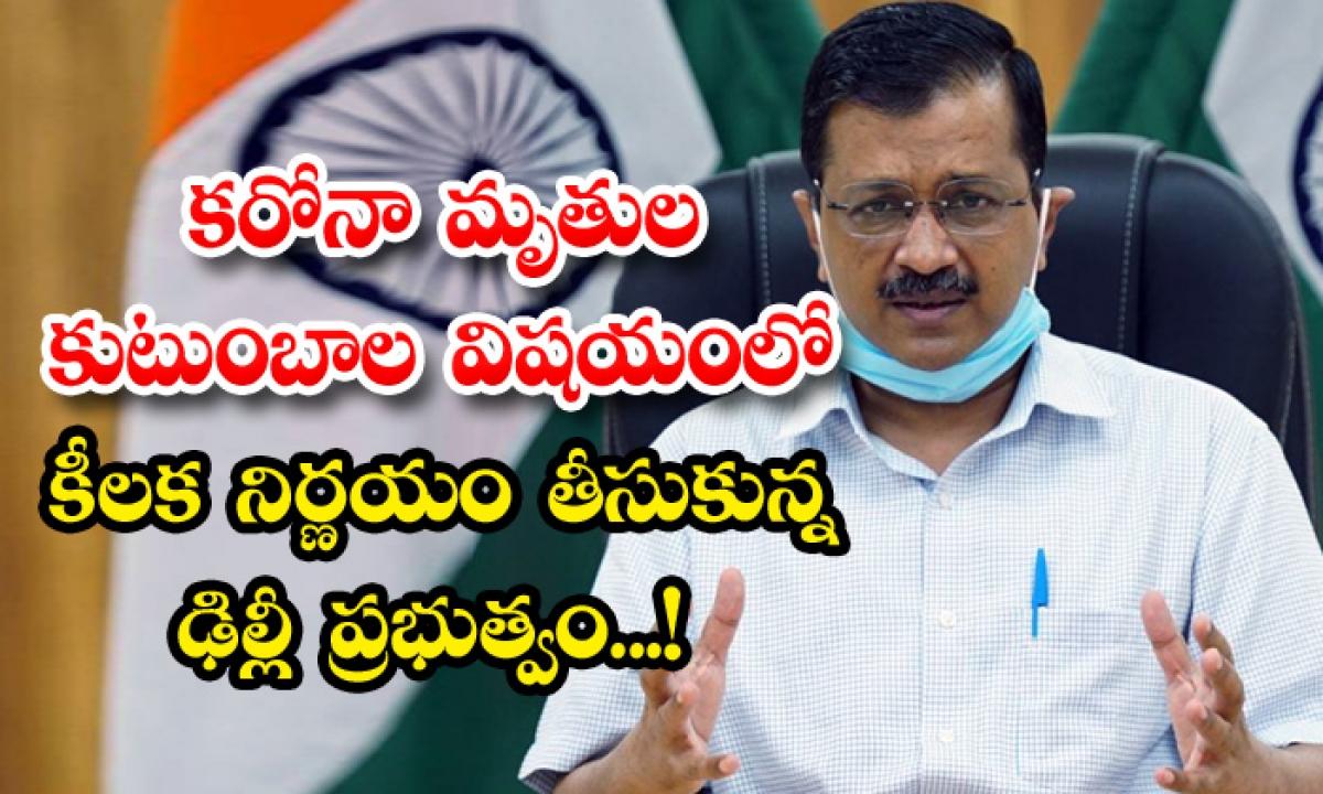 The Delhi Government Has Made A Key Decision In The Corona-కరోనా మృతుల కుటుంబాల విషయంలో కీలక నిర్ణయం తీసుకున్న ఢిల్లీ ప్రభుత్వం.. -Latest News - Telugu-Telugu Tollywood Photo Image-TeluguStop.com