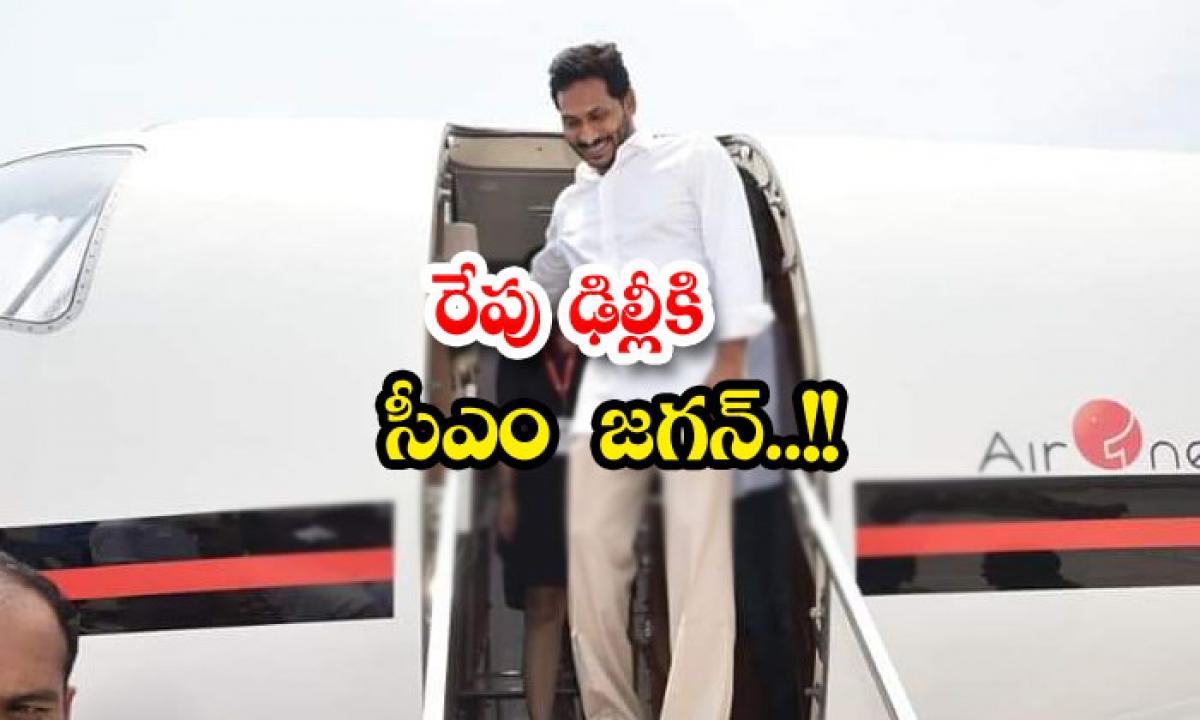 Cm Ys Jagan To Leave For Delhi Tomorrow-రేపు ఢిల్లీకి ఏపీ సీఎం జగన్..-Political-Telugu Tollywood Photo Image-TeluguStop.com