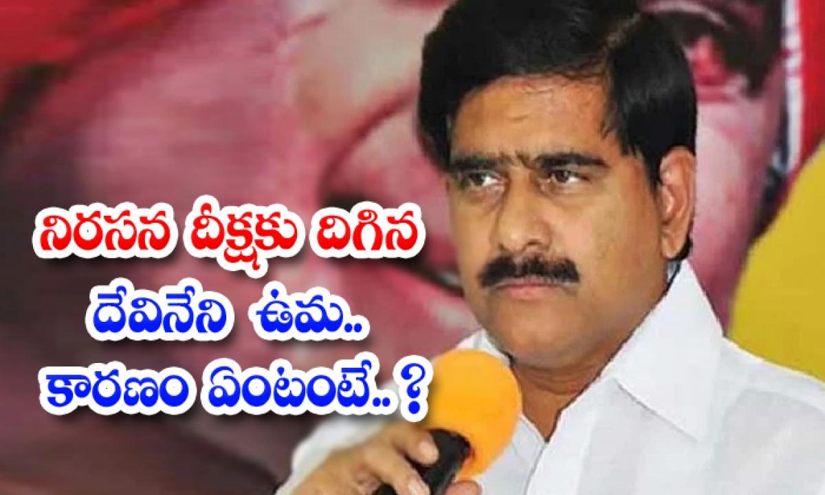Devineni Uma Who Went On Strike-TeluguStop.com