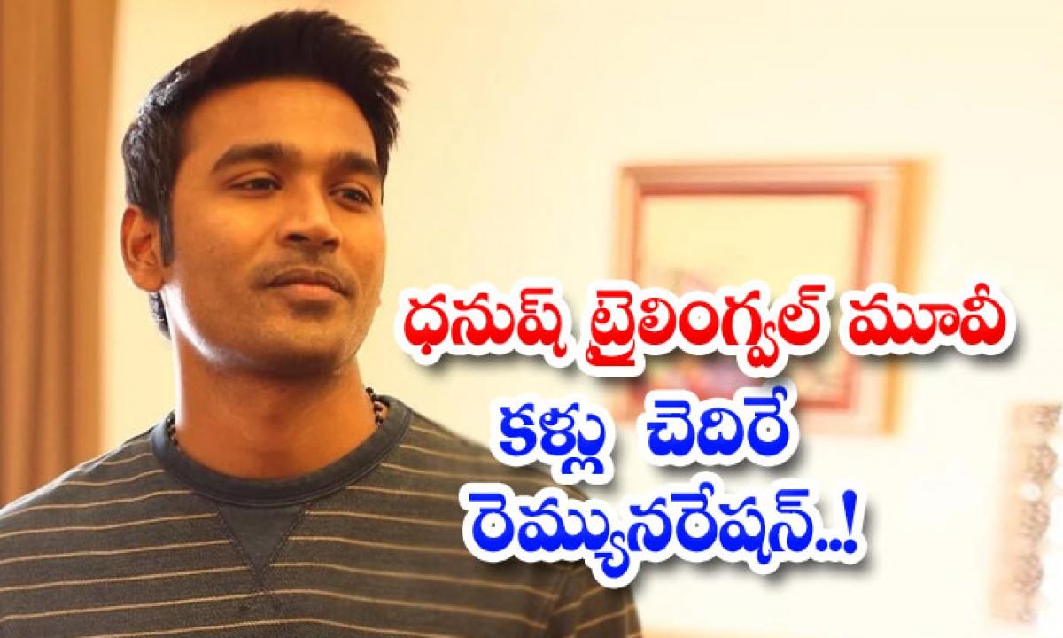 Huge Remuneration For Dhanush Trailingual Movie-ధనుష్ ట్రైలింగ్వల్ మూవీ.. కళ్లు చెదిరే రెమ్యునరేషన్..-Latest News - Telugu-Telugu Tollywood Photo Image-TeluguStop.com