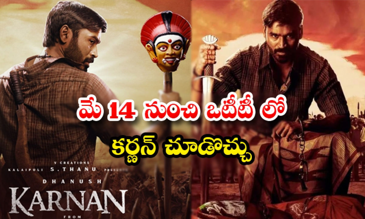 Dhanush Karnan Movie Amazon Prime Ott Release Date Confirmed-మే 14 నుంచి ఒటీటీ లో కర్ణన్ చూడొచ్చు-Latest News - Telugu-Telugu Tollywood Photo Image-TeluguStop.com