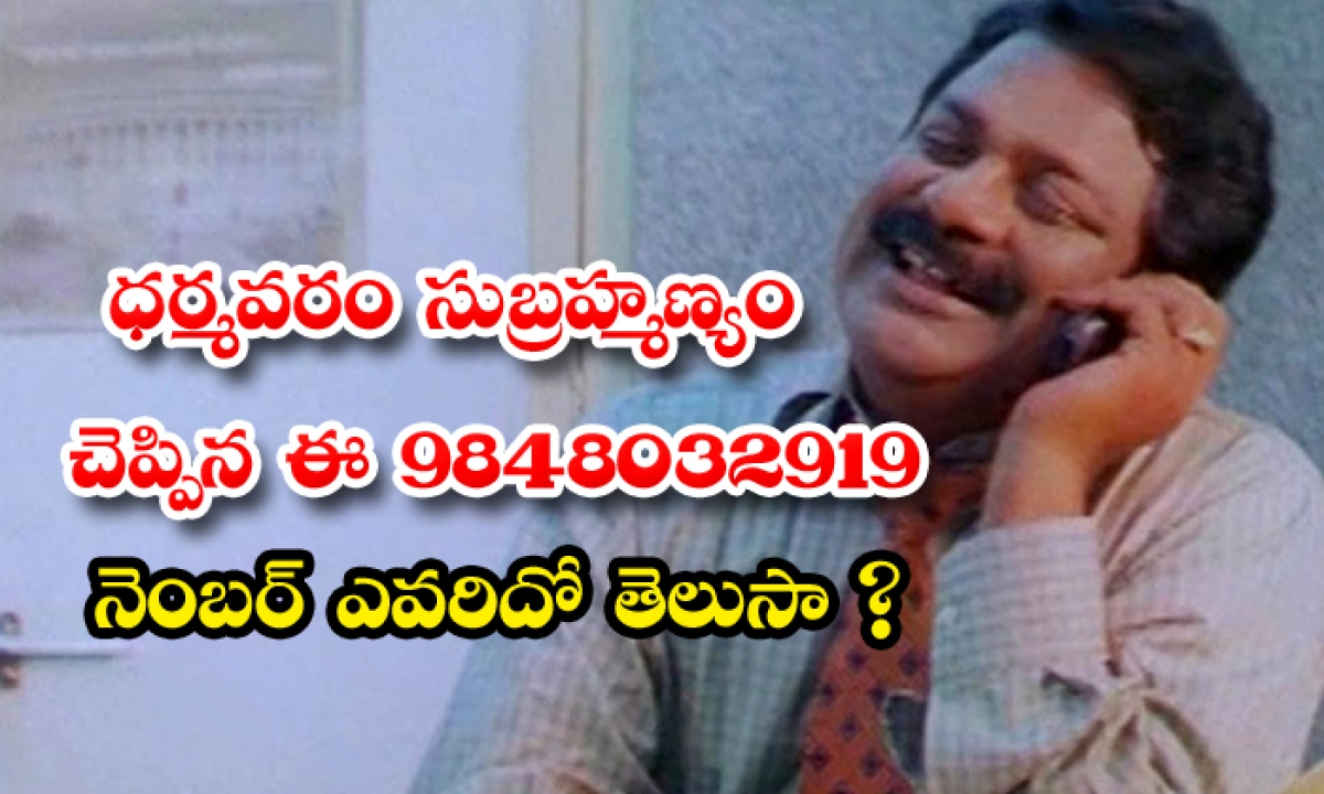 Does Anyone Know The A Number 9848032919 Mentioned By Dharmavaram Subrahmanyam-ధర్మవరం సుబ్రహ్మణ్యం చెప్పిన ఈ 9848032919 నెంబర్ ఎవరిదో తెలుసా-Gossips-Telugu Tollywood Photo Image-TeluguStop.com