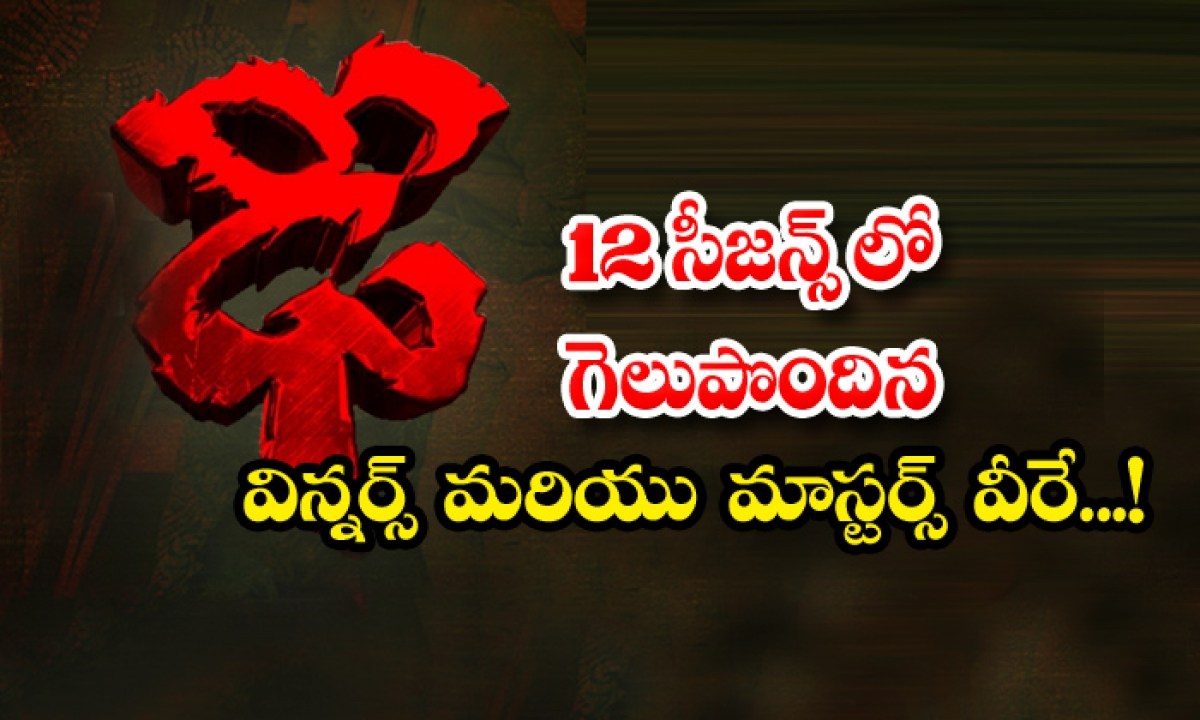 Dhee Jodi 12 Seasons Winners And Their Masters-12 ఢీ షో సీజన్స్ లో గెలుపొందిన విన్నర్స్ మరియు మాస్టర్స్ వీరే..-Latest News - Telugu-Telugu Tollywood Photo Image-TeluguStop.com