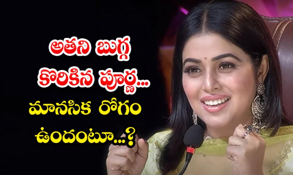 Poorna Gets Trolling On Bites Cheek Scence In Dhee-అతని బుగ్గ కొరికిన పూర్ణ.. మానసిక రోగం ఉందంటూ-Latest News - Telugu-Telugu Tollywood Photo Image-TeluguStop.com