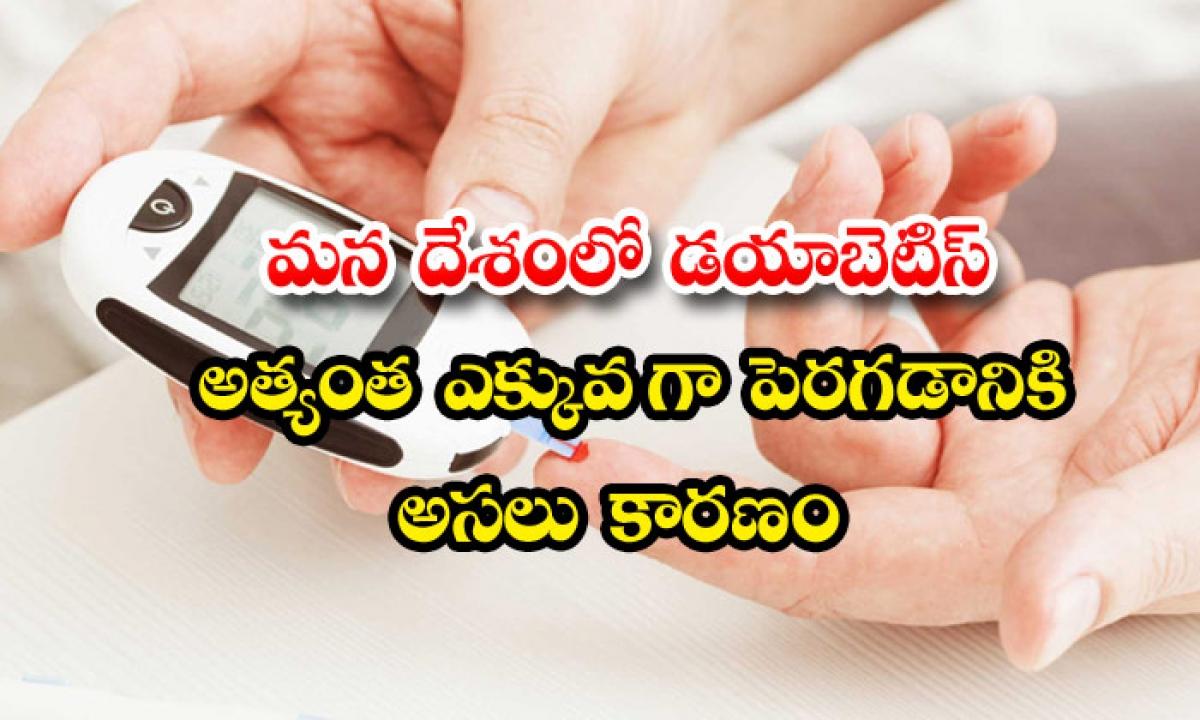 Reason Behind Diabetes Increase In India-TeluguStop.com