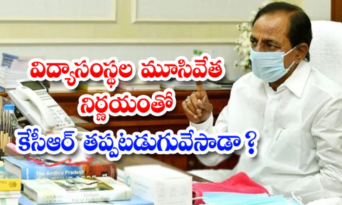 Did Kcr Make A Mistake With The Decision To Close Educational-TeluguStop.com