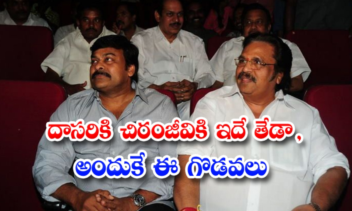 Difference Between Dasari And Chiranjeevi-దాసరికి చిరంజీవికి కి ఇదే తేడా, అందుకే ఈ గొడవలు-Latest News - Telugu-Telugu Tollywood Photo Image-TeluguStop.com