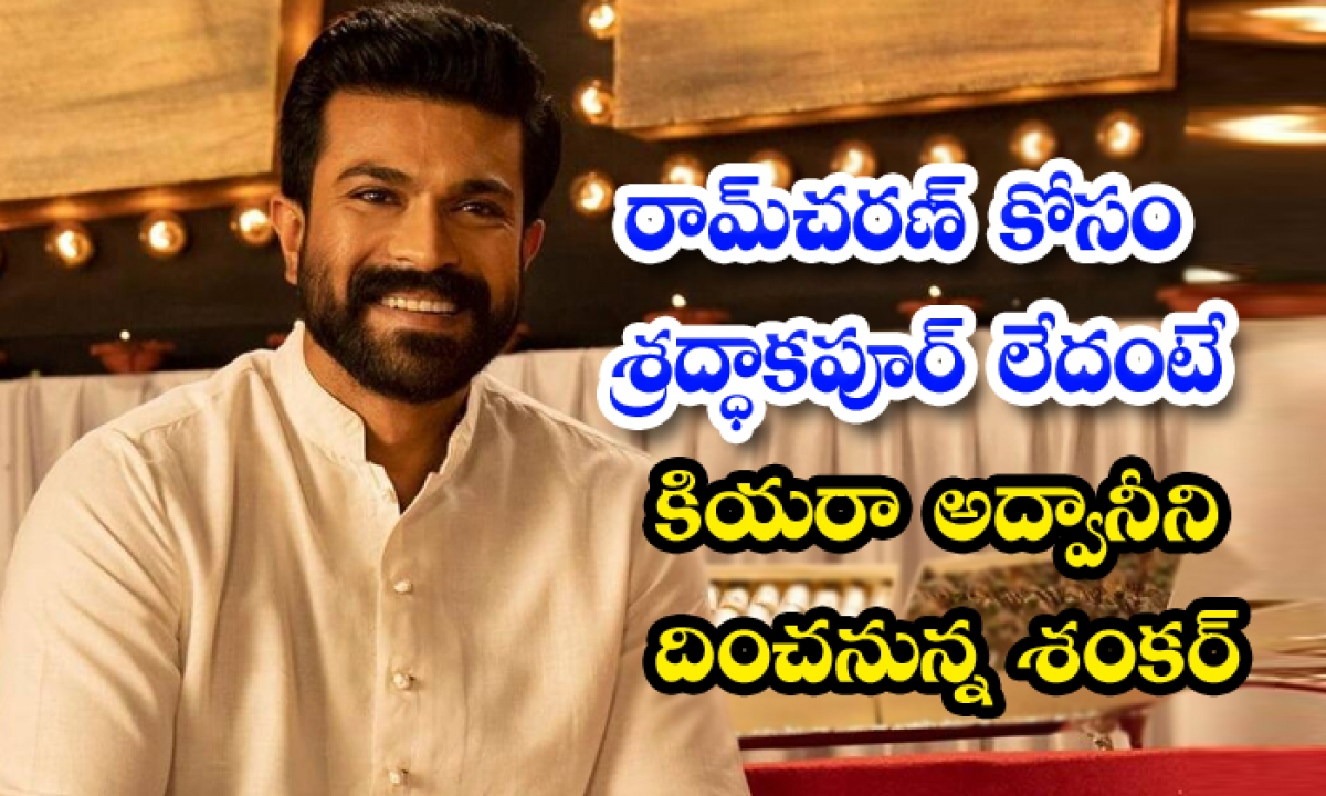 Shankar Concentrate On Bollywood Beauties For Ram Charan-TeluguStop.com