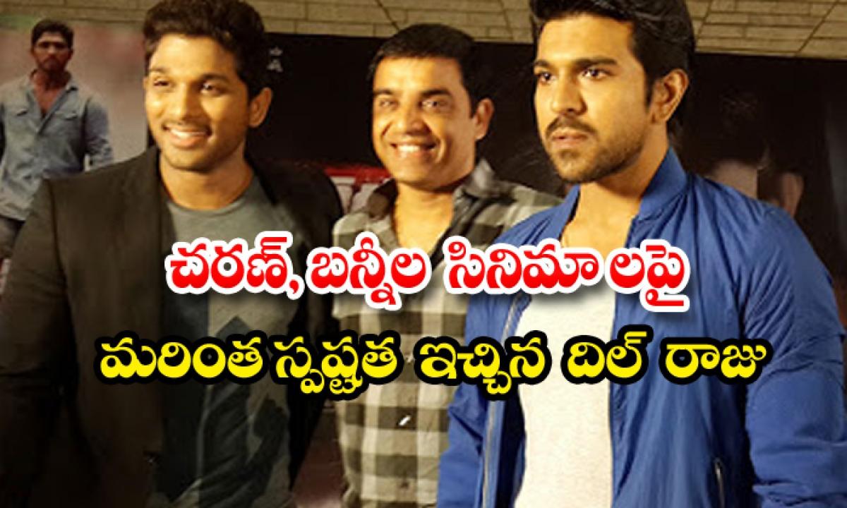 Dil Raju About Ram Charan And Allu Arjun Films-TeluguStop.com