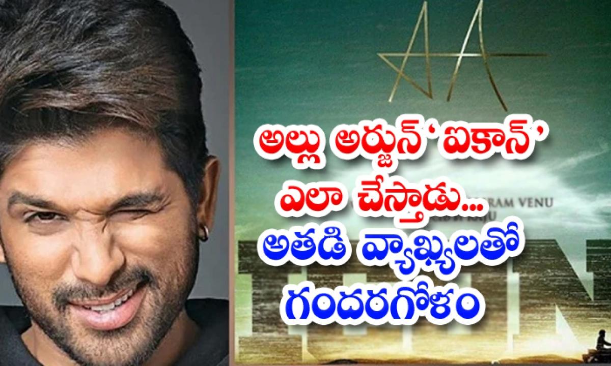 Allu Arjun Icon Movie Updates-అల్లు అర్జున్ ఐకాన్' ఎలా చేస్తాడు.. అతడి వ్యాఖ్యలతో గందరగోళం-Latest News - Telugu-Telugu Tollywood Photo Image-TeluguStop.com