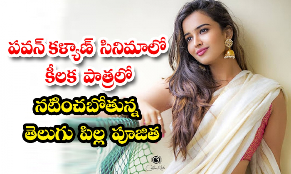 Telugu Beauty Poojitha Chance To Act In Pawan Kalyan Movie-TeluguStop.com