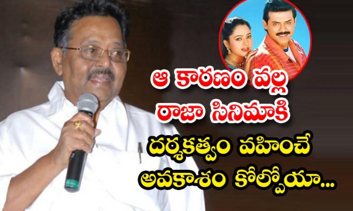 Director Muthyala Subbaiah Is React About Raja Movie Offer-ఆ కారణం వల్ల రాజా సినిమాకి దర్శకత్వం వహించే అవకాశం కోల్పోయా…-Latest News - Telugu-Telugu Tollywood Photo Image-TeluguStop.com