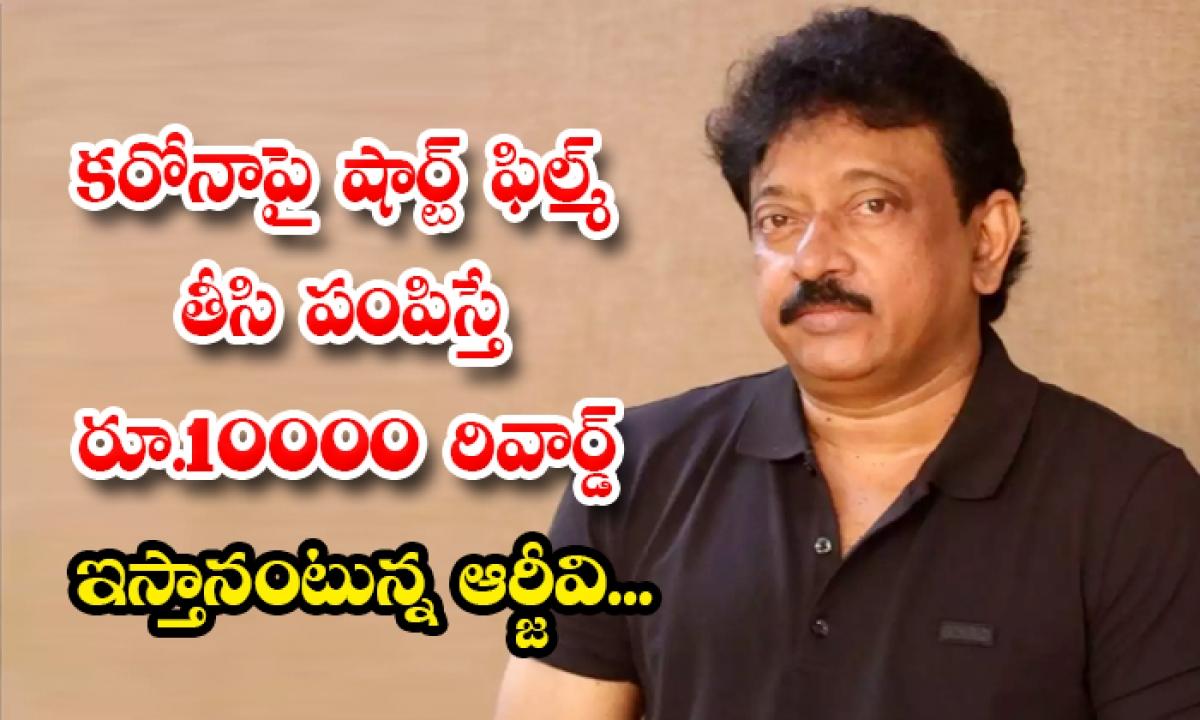 Director Ram Gopal Varma Announced Price Money For Covid Main Theme Short Films-TeluguStop.com