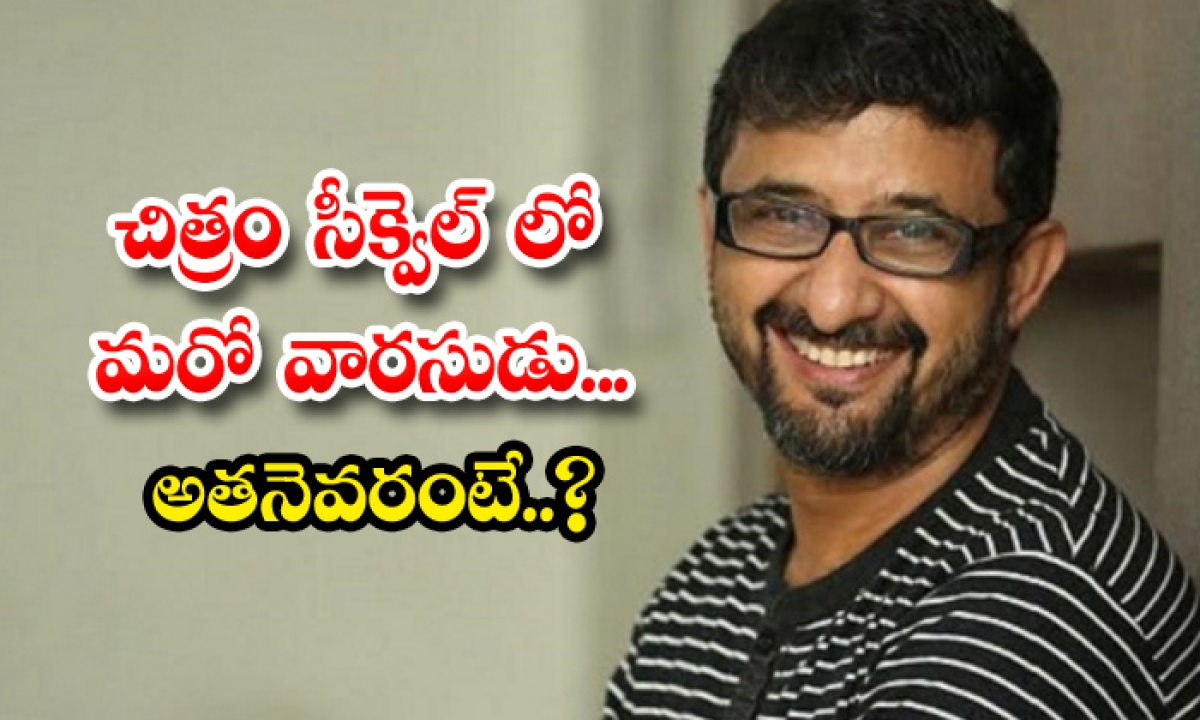 Director Teja Son Chitram Movie Sequel-TeluguStop.com