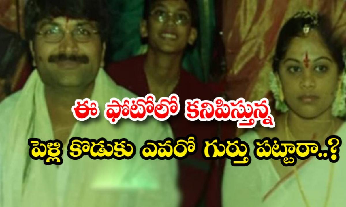 Telugu Director Trivikram Srinivas Marriage Photo Viral-ఈ ఫోటోలో కనిపిస్తున్న పెళ్లి కొడుకు ఎవరో గుర్తుపట్టారా…-Latest News - Telugu-Telugu Tollywood Photo Image-TeluguStop.com