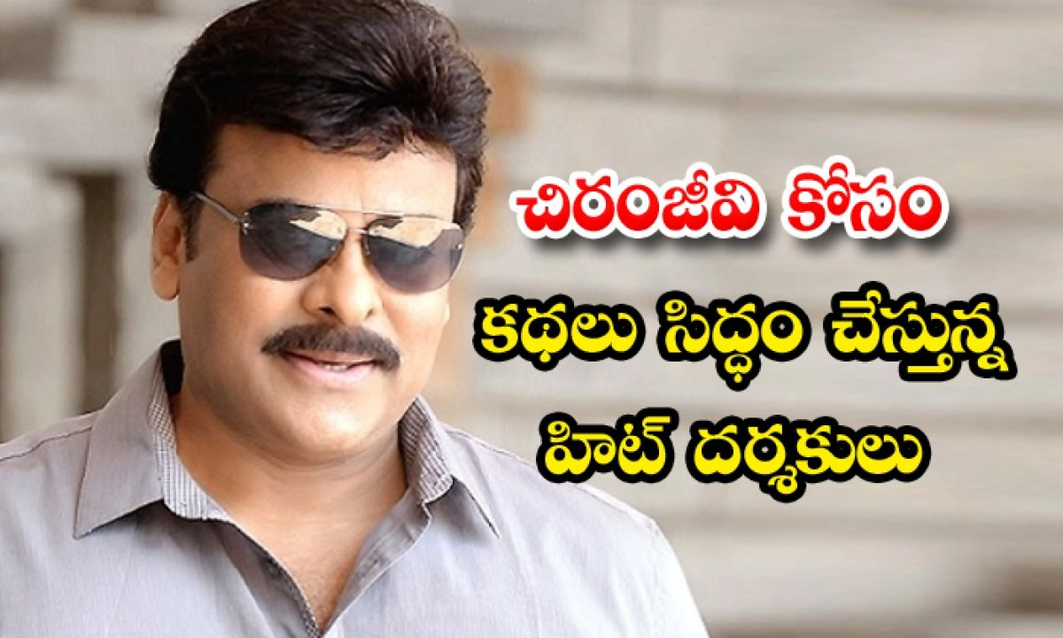 Two Talented Director Write Stories For Chiranjeevi-TeluguStop.com