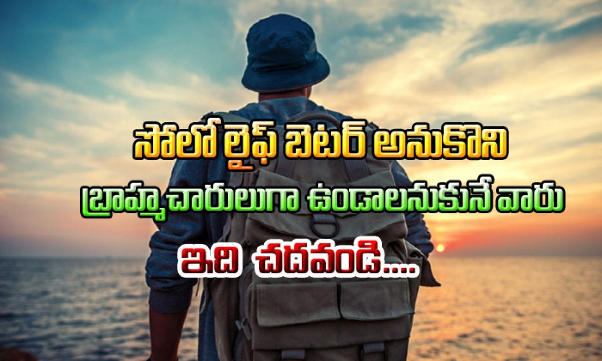 Disadvantages Of Living Alone-TeluguStop.com