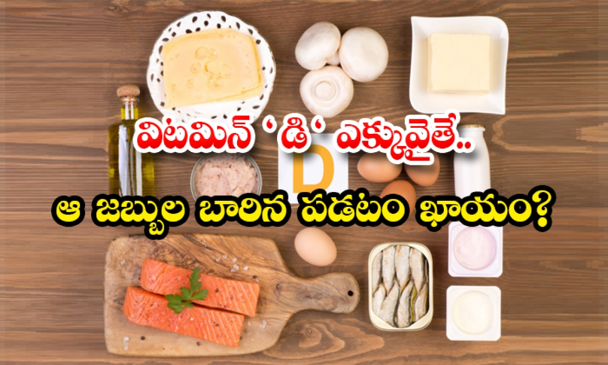 Diseases Caused By High Levels Of Vitamin D In Body-TeluguStop.com