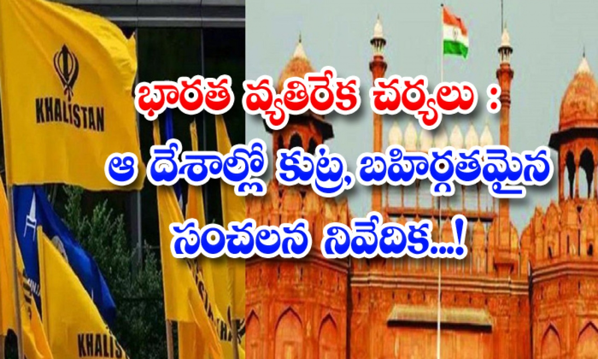Disinfo Lab Reveals Who Is Behind Anti India Propaganda-TeluguStop.com