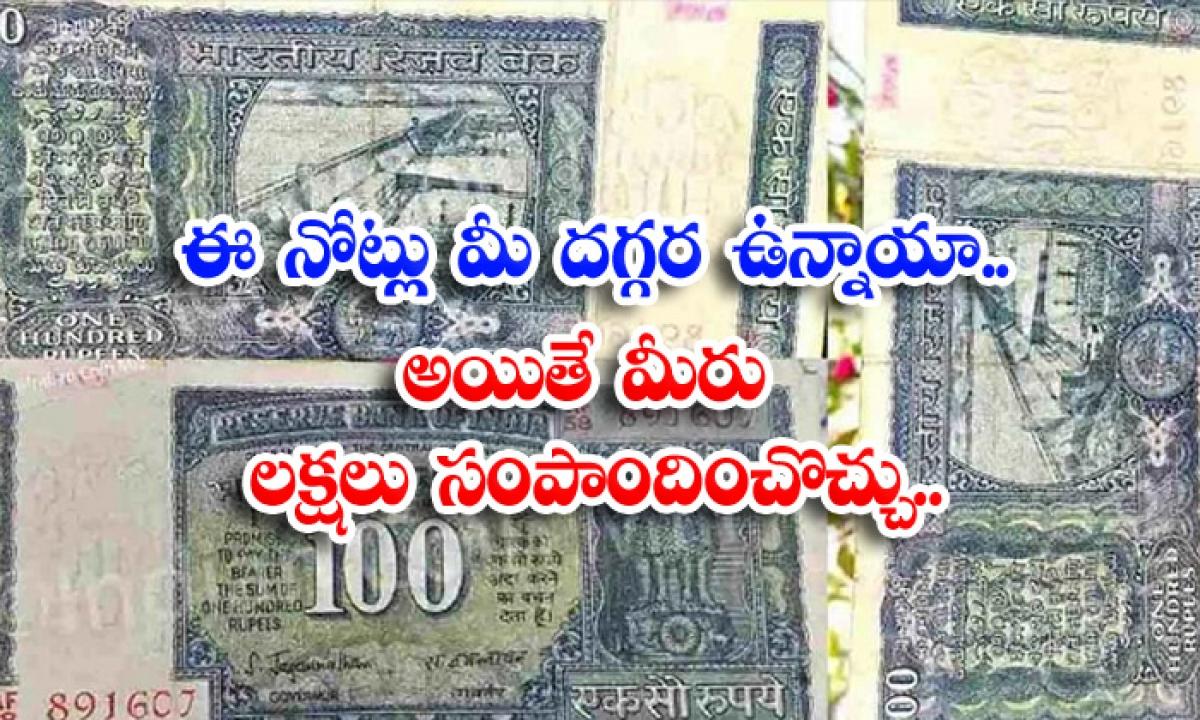 Do You Have These Notes But You Will Earn Lakhs-ఈ నోట్లు మీ దగ్గర ఉన్నాయా.. అయితే మీరు లక్షలు సంపాదించొచ్చు..-General-Telugu-Telugu Tollywood Photo Image-TeluguStop.com