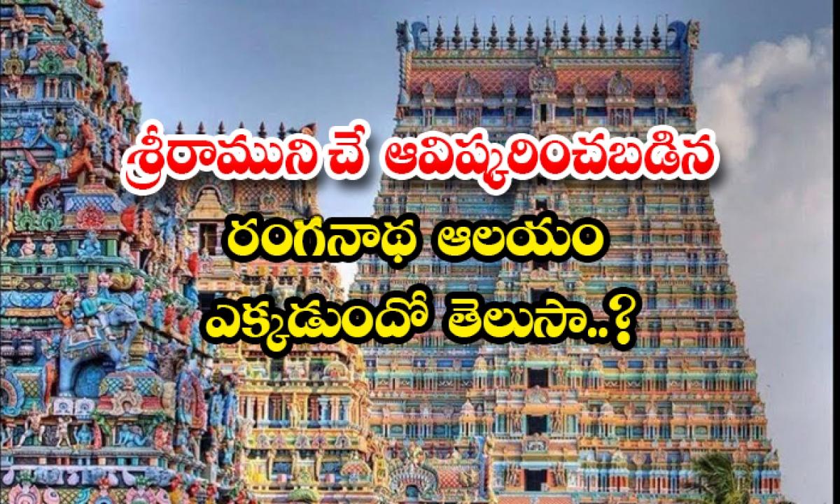 Where The Largest Temple In India Is Located-శ్రీరాముని చే ఆవిష్కరించబడిన రంగనాథ ఆలయం ఎక్కడుందో తెలుసా..-Latest News - Telugu-Telugu Tollywood Photo Image-TeluguStop.com