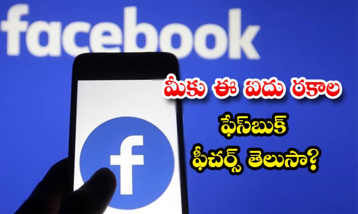 Do You Know These 5 Features Of Facebook-మీకు ఈ ఐదు రకాల ఫేస్బుక్ ఫీచర్స్ తెలుసా-General-Telugu-Telugu Tollywood Photo Image-TeluguStop.com